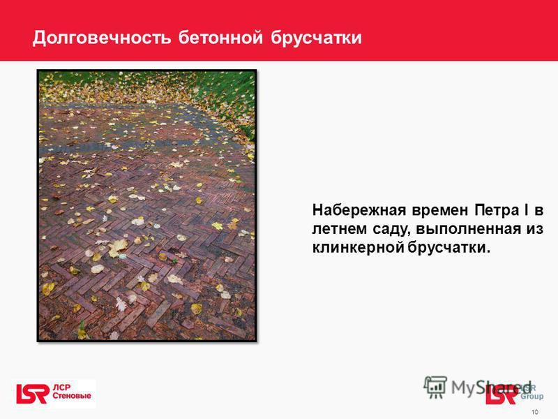 10 Набережная времен Петра I в летнем саду, выполненная из клинкерной брусчатки. Долговечность бетонной брусчатки