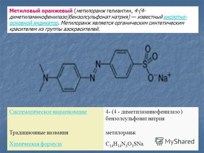 Метиловый оранжевый (метилоранж гелиантин, 4-(4- диметиламинофенилазо)бензосульфонат натрия) известный кислотно- основной индикатор. Метилоранж является органическим синтетическим красителем из группы азокрасителей.кислотно- основной индикатор Систем