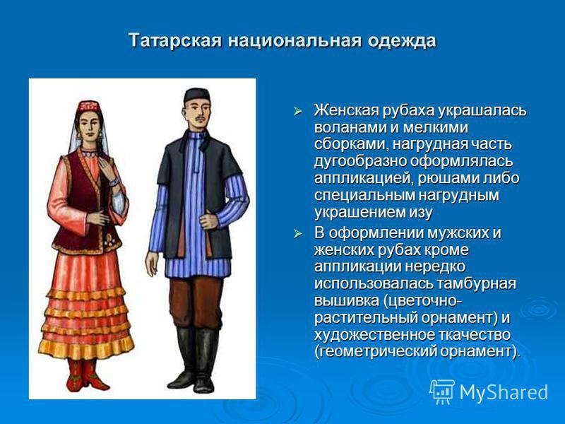 Татарская национальная одежда Женская рубаха украшалась воланами и мелкими сборками, нагрудная часть дугообразно оформлялась аппликацией, рюшами либо специальным нагрудным украшением визу Женская рубаха украшалась воланами и мелкими сборками, нагрудн