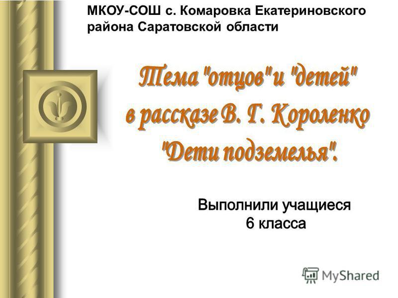 МКОУ-СОШ с. Комаровка Екатериновского района Саратовской области