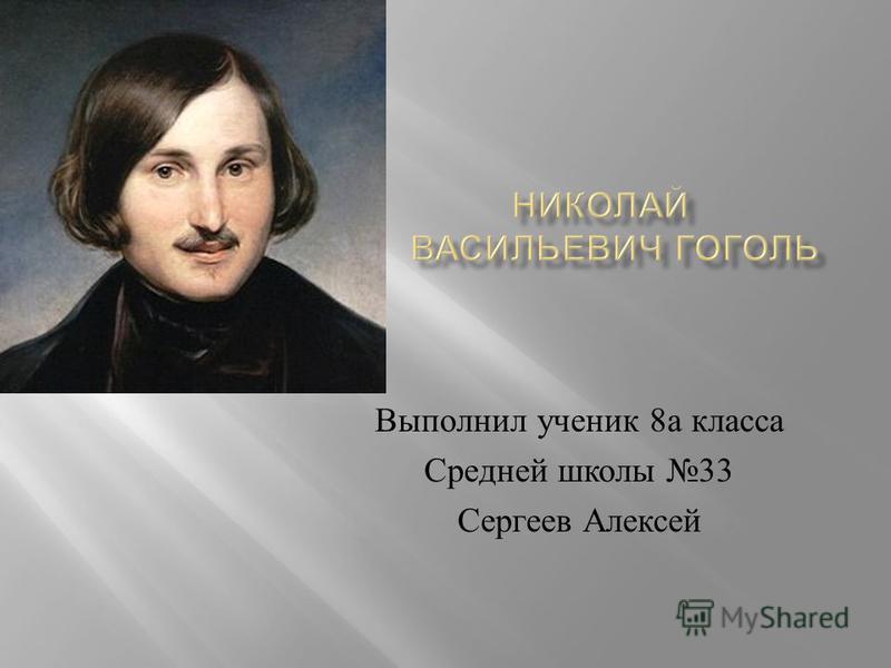 Выполнил ученик 8 а класса Средней школы 33 Сергеев Алексей