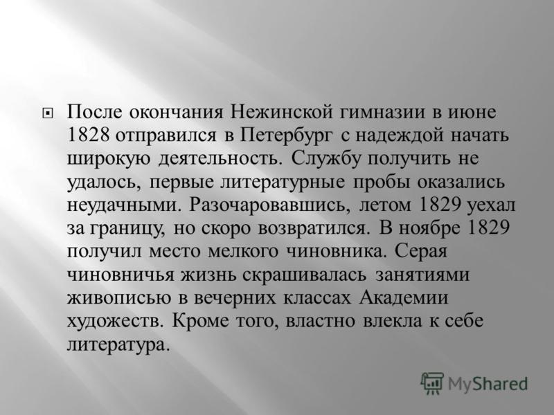 После окончания Нежинской гимназии в июне 1828 отправился в Петербург с надеждой начать широкую деятельность. Службу получить не удалось, первые литературные пробы оказались неудачными. Разочаровавшись, летом 1829 уехал за границу, но скоро возвратил