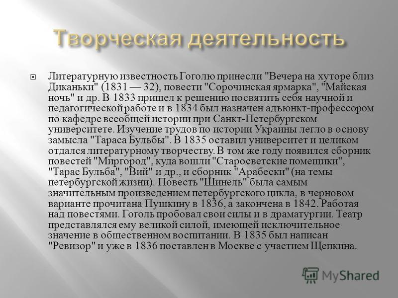 Литературную известность Гоголю принесли