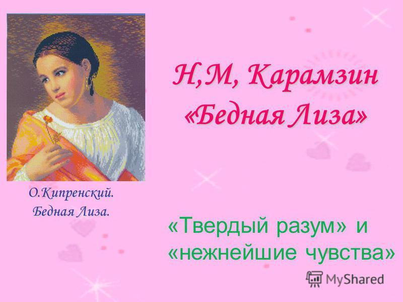 Н,М, Карамзин «Бедная Лиза» О.Кипренский. Бедная Лиза. «Твердый разум» и «нежнейшие чувства»