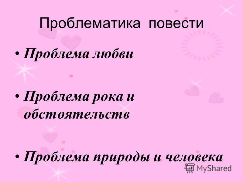 Проблематика повести Проблема любви Проблема рока и обстоятельств Проблема природы и человека