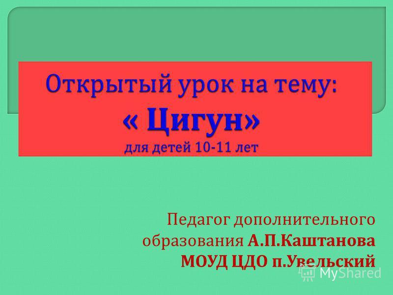 Педагог дополнительного образования А. П. Каштанова МОУД ЦДО п. Увельский
