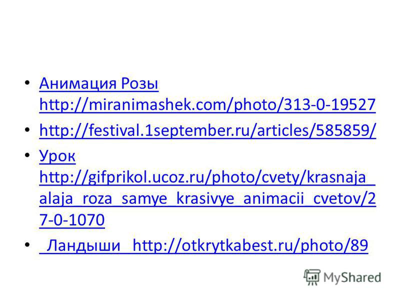 Анимация Розы http://miranimashek.com/photo/313-0-19527 Анимация Розы http://miranimashek.com/photo/313-0-19527 http://festival.1september.ru/articles/585859/ Урок http://gifprikol.ucoz.ru/photo/cvety/krasnaja_ alaja_roza_samye_krasivye_animacii_cvet