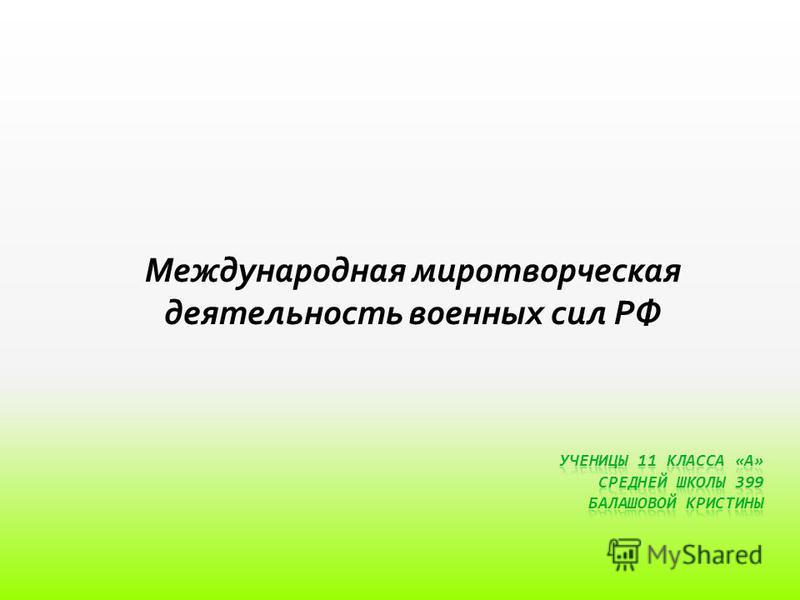 Международная миротворческая деятельность военных сил РФ