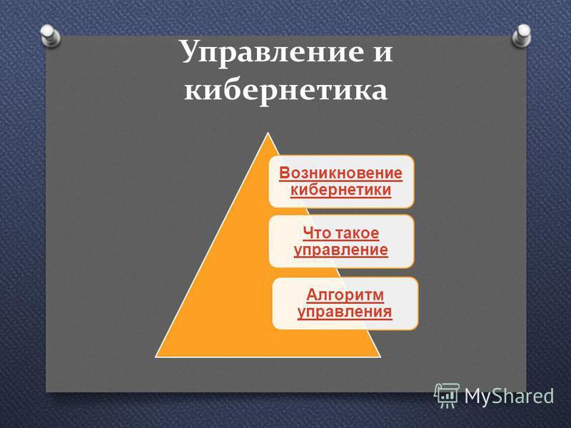 Управление и алгоритмы Преподаватель информатики ГУТНИК НАТАЛЬЯ АЛЕКСАНДРОВНА МАТЕРИАЛ - ww.openclass.ru/node/184233