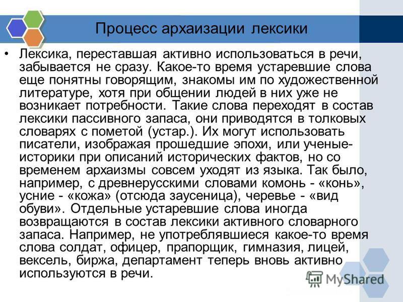 слова на русском языке и стоны во время занятия