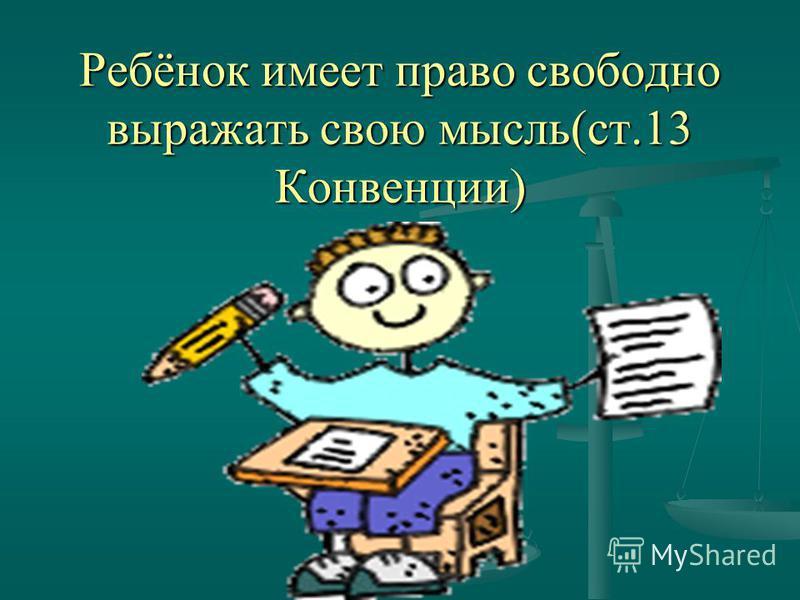 Ребёнок имеет право свободно выражать свою мысль(ст.13 Конвенции)