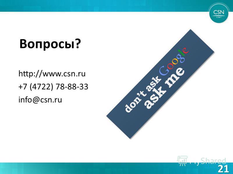 Вопросы? http://www.csn.ru +7 (4722) 78-88-33 info@csn.ru 21