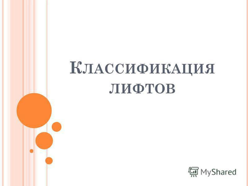К ЛАССИФИКАЦИЯ ЛИФТОВ