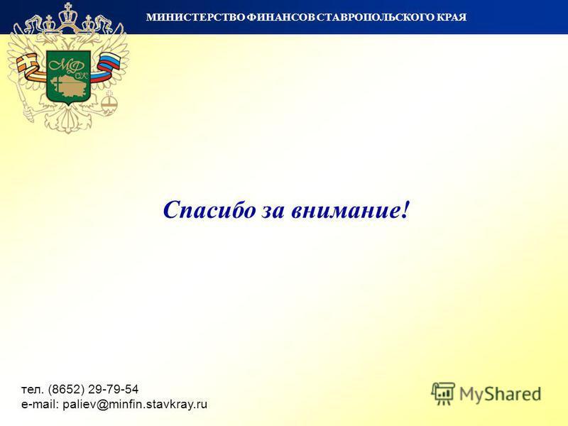 Спасибо за внимание! МИНИСТЕРСТВО ФИНАНСОВ СТАВРОПОЛЬСКОГО КРАЯ тел. (8652) 29-79-54 e-mail: paliev@minfin.stavkray.ru