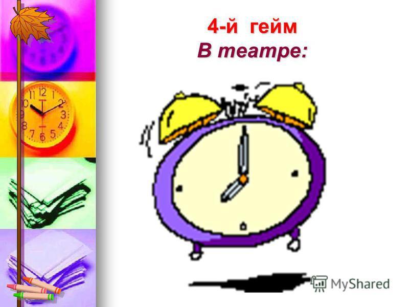 4-й гейм В театре: