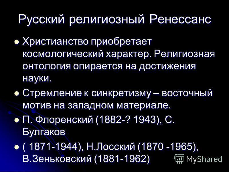 Русский религиозный Ренессанс Христианство приобретает космологический характер. Религиозная онтология опирается на достижения науки. Христианство приобретает космологический характер. Религиозная онтология опирается на достижения науки. Стремление к