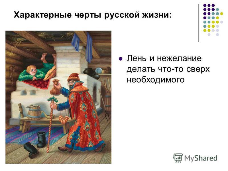 Характерные черты русской жизни: Лень и нежелание делать что-то сверх необходимого