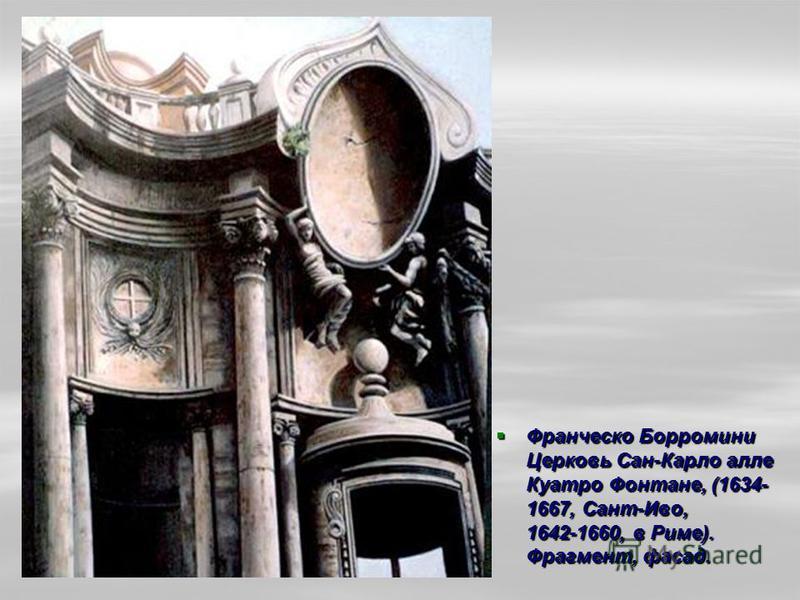 Франческо Борромини Церковь Сан-Карло алле Куатро Фонтане, (1634- 1667, Сант-Иво, 1642-1660, в Риме). Фрагмент, фасад. Франческо Борромини Церковь Сан-Карло алле Куатро Фонтане, (1634- 1667, Сант-Иво, 1642-1660, в Риме). Фрагмент, фасад.