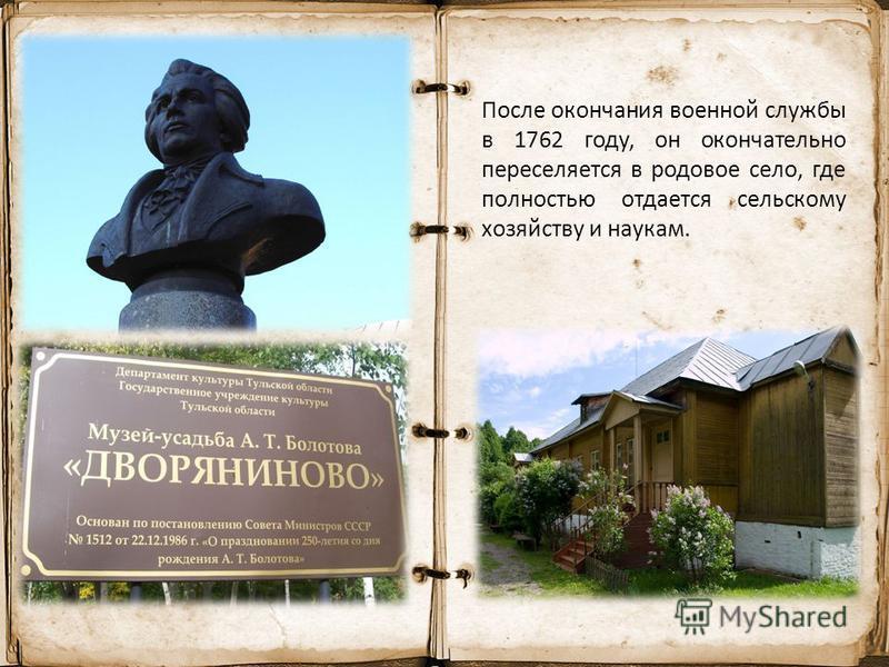 После окончания военной службы в 1762 году, он окончательно переселяется в родовое село, где полностью отдается сельскому хозяйству и наукам.