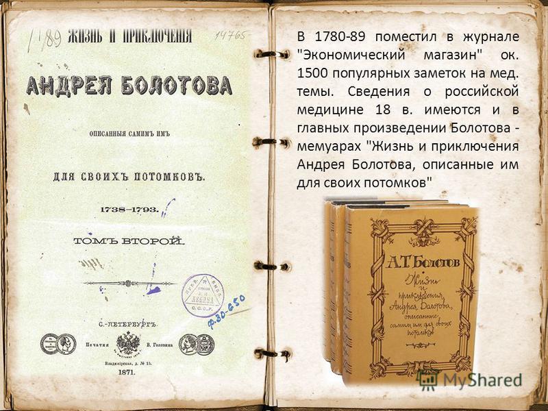 В 1780-89 поместил в журнале