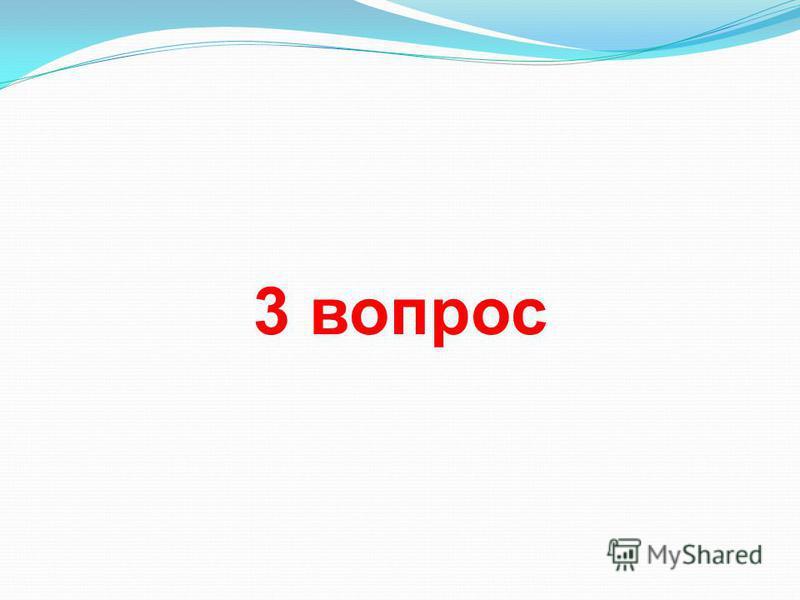 3 вопрос