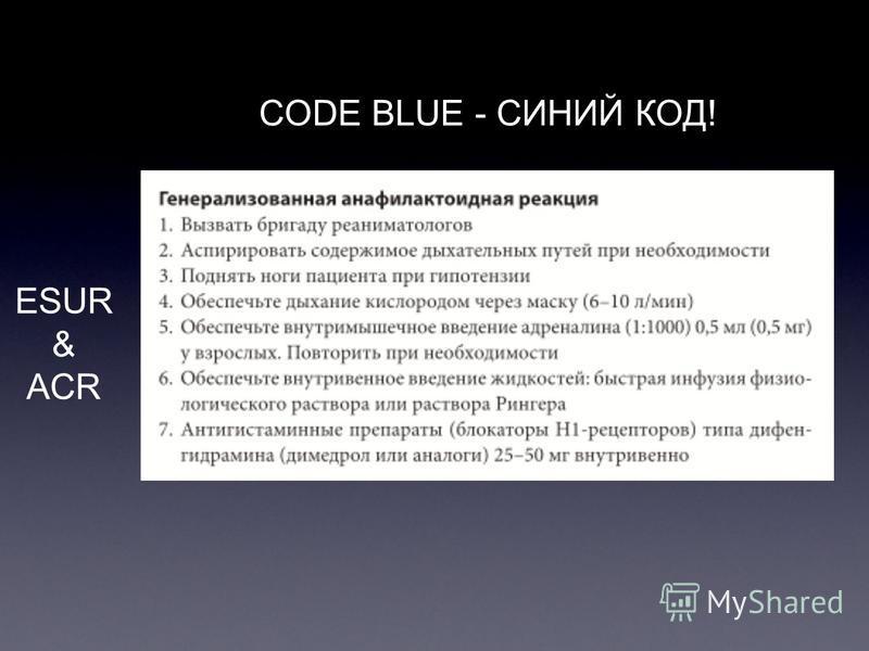 ESUR & ACR CODE BLUE - СИНИЙ КОД!