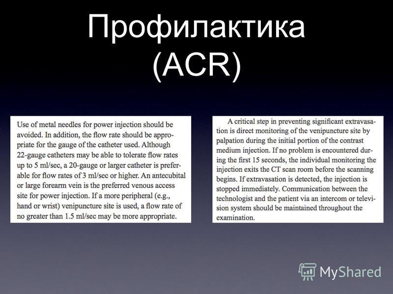 Профилактика (ACR)