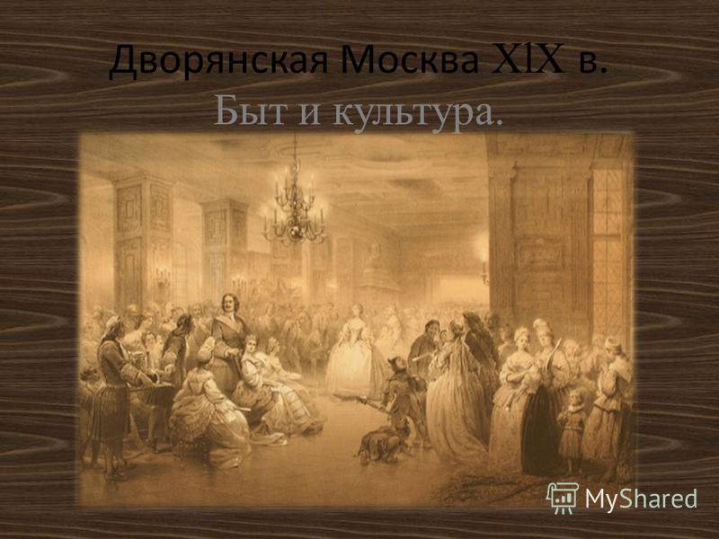Дворянская Москва XlX в. Быт и культура.