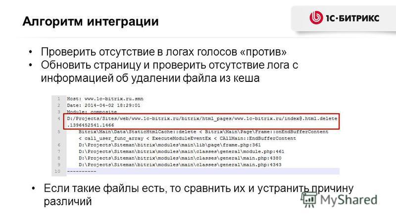 Алгоритм интеграции Проверить отсутствие в логах голосов «против» Обновить страницу и проверить отсутствие лога с информацией об удалении файла из кеша Если такие файлы есть, то сравнить их и устранить причину различий
