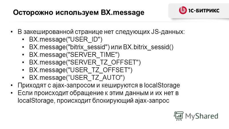 Осторожно используем BX.message В закешированной странице нет следующих JS-данных: BX.message(