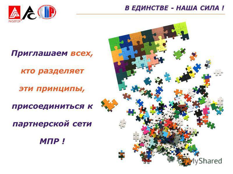 В ЕДИНСТВЕ - НАША СИЛА ! Приглашаем всех, кто разделяет эти принципы, присоединиться к партнерской сети МПР !