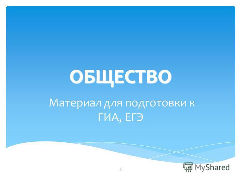 ОБЩЕСТВО Материал для подготовки к ГИА, ЕГЭ 1