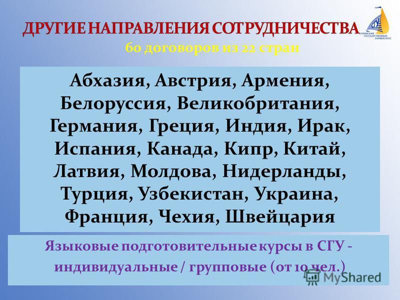 60 договоров из 22 стран Абхазия, Австрия, Армения, Белоруссия, Великобритания, Германия, Греция, Индия, Ирак, Испания, Канада, Кипр, Китай, Латвия, Молдова, Нидерланды, Турция, Узбекистан, Украина, Франция, Чехия, Швейцария Языковые подготовительные
