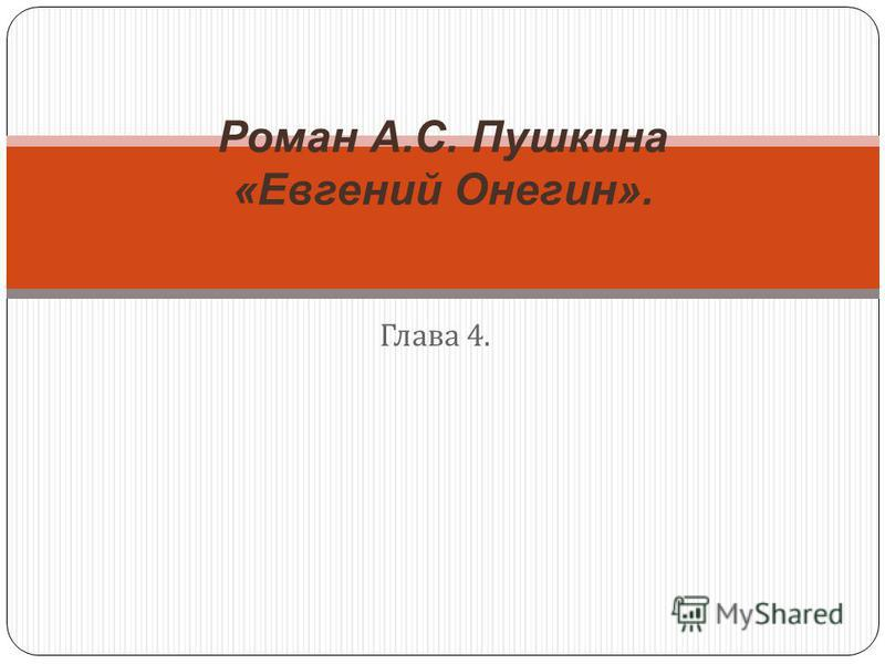 Глава 4. Роман А.С. Пушкина «Евгений Онегин».
