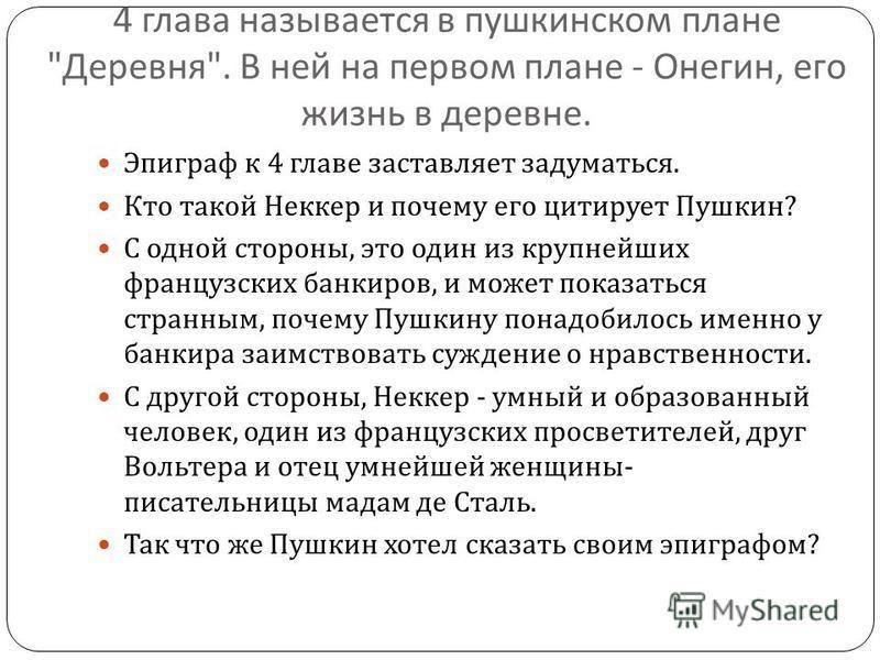 4 глава называется в пушкинском плане