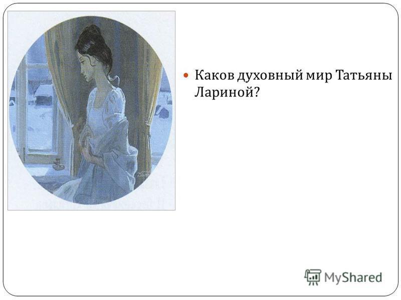 Каков духовный мир Татьяны Лариной ?