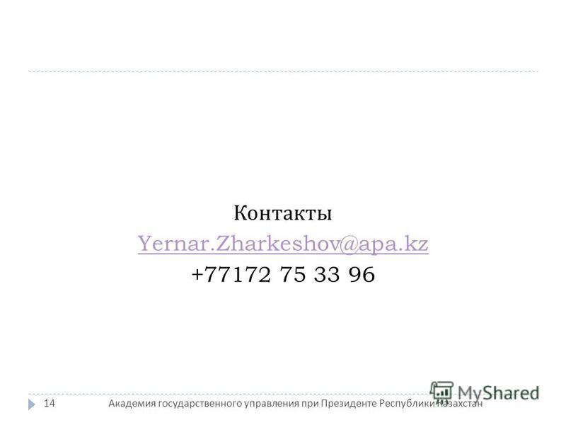 Контакты Yernar.Zharkeshov@apa.kz +77172 75 33 96 14Академия государственного управления при Президенте Республики Казахстан