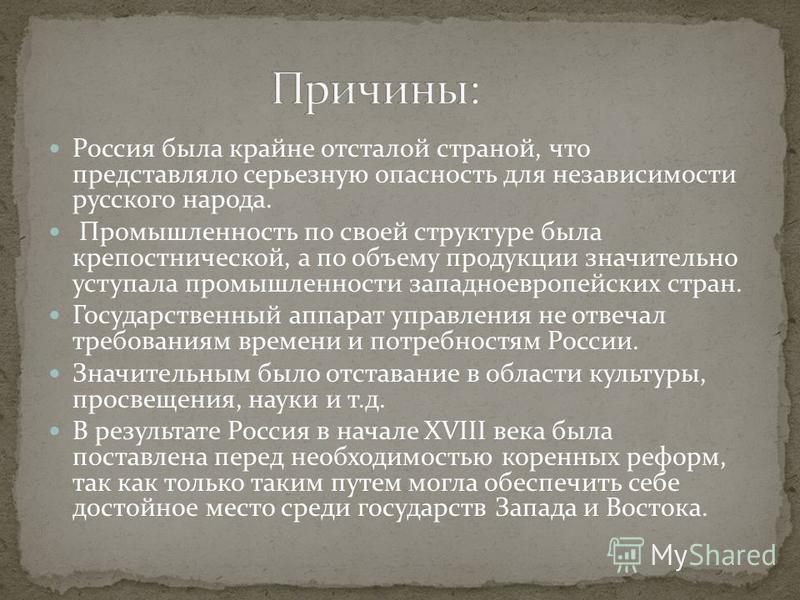 Россия была крайне отсталой страной, что представляло серьезную опасность для независимости русского народа. Промышленность по своей структуре была крепостнической, а по объему продукции значительно уступала промышленности западноевропейских стран. Г