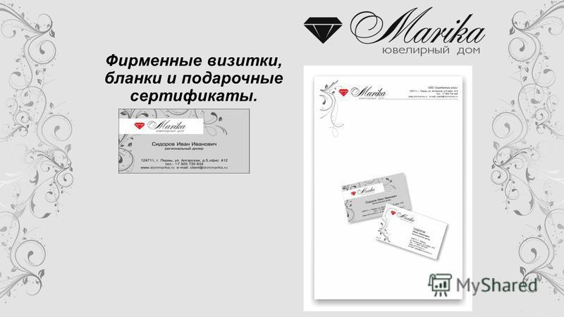 Фирменные визитки, бланки и подарочные сертификаты.