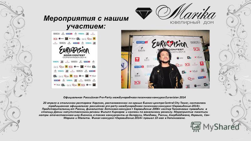 Мероприятия с нашим участием: Официальная Российская Pre-Party международного песенного конкурса Eurovision 2014 20 апреля в столичном ресторане Карлсон, расположенном на крыше бизнес-центра Central City Tower, состоялась традиционная официальная рос
