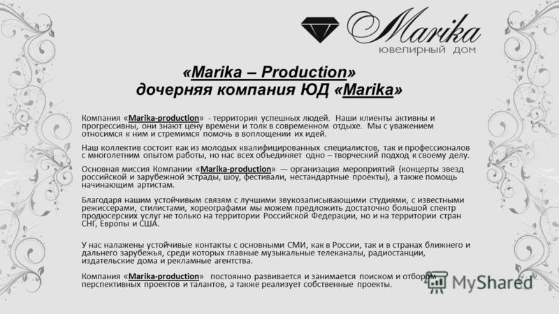 Компания «Marika-production» - территория успешных людей. Наши клиенты активны и прогрессивны, они знают цену времени и толк в современном отдыхе. Мы с уважением относимся к ним и стремимся помочь в воплощении их идей. Наш коллектив состоит как из мо
