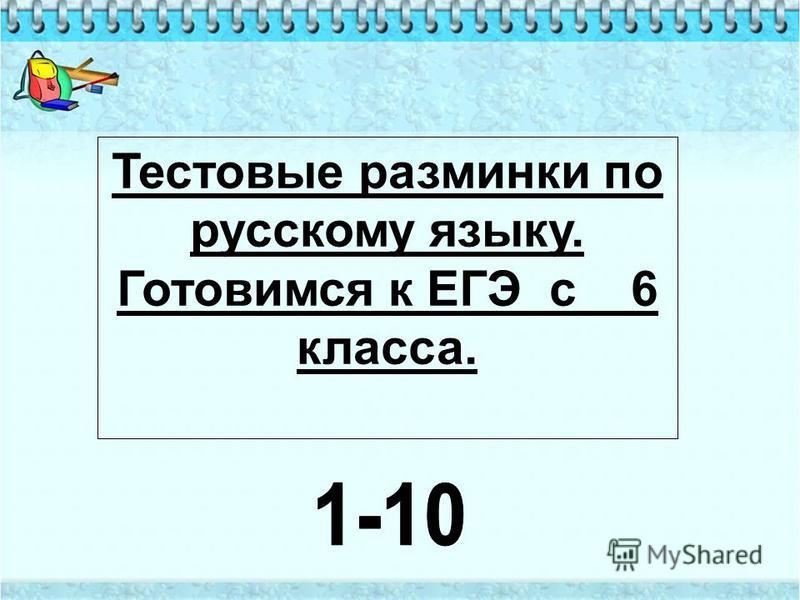 Тестовые разминки по русскому языку. Готовимся к ЕГЭ с 6 класса.