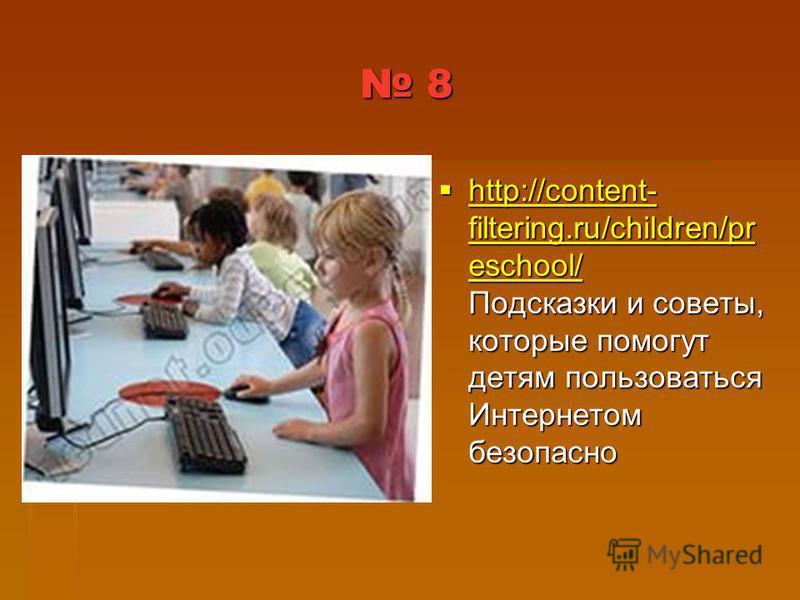 8 http://content- filtering.ru/children/pr eschool/ Подсказки и советы, которые помогут детям пользоваться Интернетом безопасно http://content- filtering.ru/children/pr eschool/ Подсказки и советы, которые помогут детям пользоваться Интернетом безопа