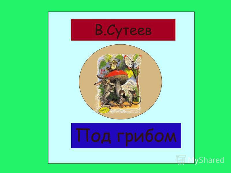 В.Сутеев Под грибом
