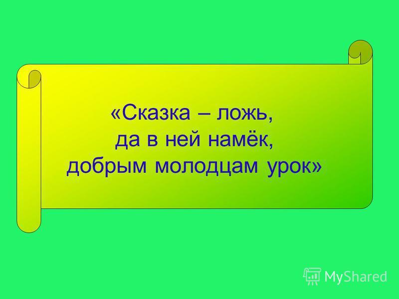 «Сказка – ложь, да в ней намёк, добрым молодцам урок»