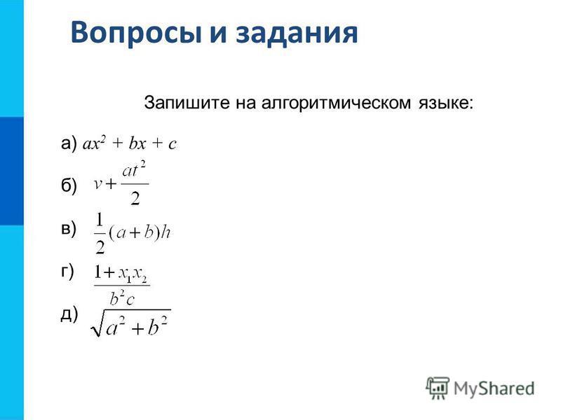 Вопросы и задания Запишите на алгоритмическом языке: а) ax 2 + bx + c б) в) г) д)
