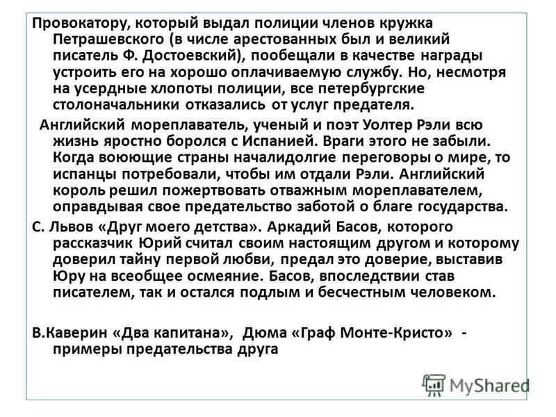 Провокатору, который выдал полиции членов кружка Петрашевского (в числе арестованных был и великий писатель Ф. Достоевский), пообещали в качестве награды устроить его на хорошо оплачиваемую службу. Но, несмотря на усердные хлопоты полиции, все петерб