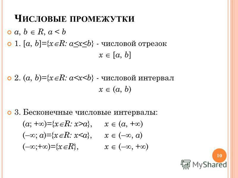 Ч ИСЛОВЫЕ ПРОМЕЖУТКИ a, b R, a < b 1. [ a, b ]={ x R: a