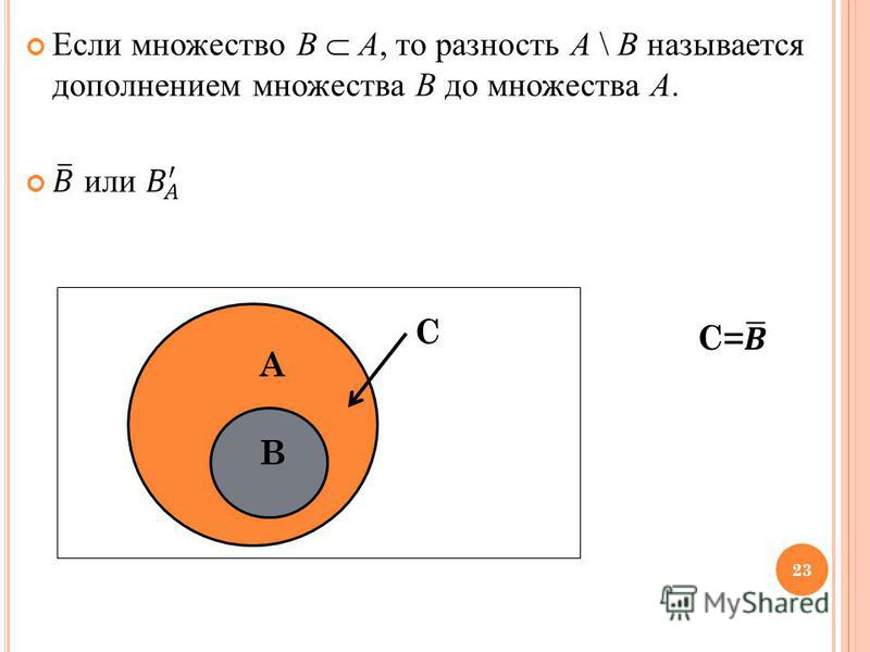 B A C 23