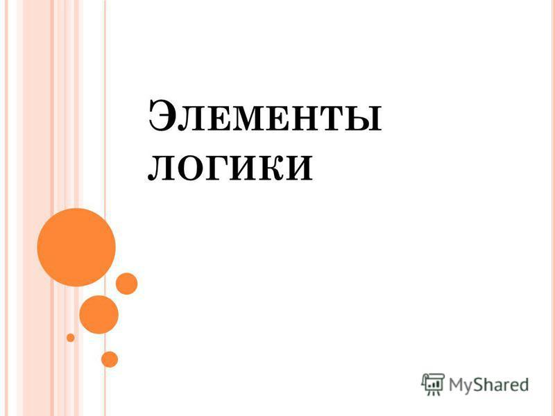 Э ЛЕМЕНТЫ ЛОГИКИ